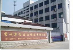 常州华阳公司厂门